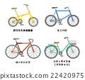 自行車 腳踏車 一套 22420975