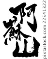 mount aso, calligraphy writing, chinese character 22541322