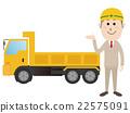 track, truck, male 22575091