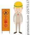 Building worker 22575117