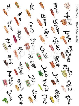 日式烤雞串 烤雞肉串 烤雞肉 22578685