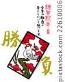 公鸡 日本纸牌 新年贺卡 22610006