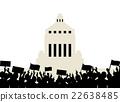 항의 국회 22638485