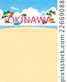 沖繩 琉球 硫球 22669088