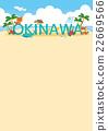 冲绳 矢量 沙滩 22669566