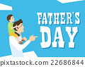 Father Day Holiday, Happy Son Sit On Dad Shoulder 22686844