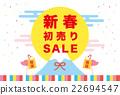 銷售 促銷 特賣 22694547