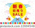 銷售 促銷 特賣 22694548