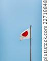 เป็นธงประจำชาติ 22719848