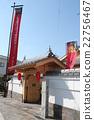 Kuyamayama Sanada博物館 22756467