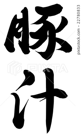 Pork Soup Calligraphy Writing Chinese Character Stock