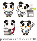 熊猫 商业 商务 22791184
