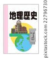 地理歷史【教科書系列】 22796730