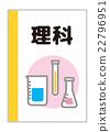 이과 [교과서 시리즈] 22796951
