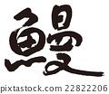 鳝鱼 书法作品 书法 22822206