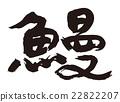 鳝鱼 书法作品 书法 22822207