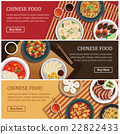 food chinese banner 22822433