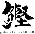 鲣鱼 书法作品 日语 22860788