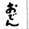 关东煮 书法作品 用锅烹饪 22874757