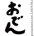 关东煮 书法作品 用锅烹饪 22874761