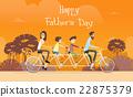 自行车 脚踏车 爸爸 22875379