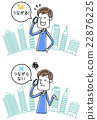 智能手機 智慧手機 智慧型手機 22876225