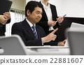 舉行會議的商人 22881607