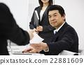 舉行會議的商人 22881609