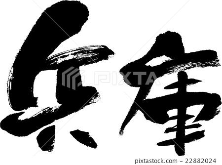 효고 (현 이름 03) 22882024