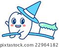 牙齒 齒輪 人物 22964182