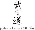 矢量 書法作品 日本武士 22965964