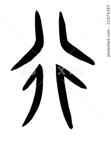 Instagram character line Kanji