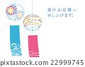 夏季賀卡 風鈴 .明信片 22999745