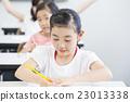 小学生 23013338