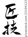 일본 글자, 일본 문자, 붓글씨 23194123