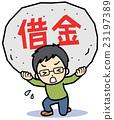 债务 岩石 摇滚乐 23197389