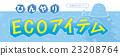矢量 促销 项目 23208764