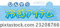 矢量 促销 项目 23208766