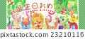 動物 生日 親密朋友 23210116