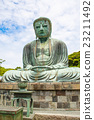 The Great Buddha of Kamakura, Japan. 23211492