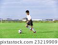 男孩 男孩們 足球 23219909