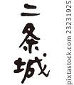 Brush character Nijo castle 23231925