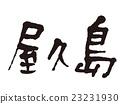 yakushima, vector, vectors 23231930