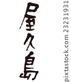 yakushima, vector, vectors 23231931