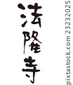 Horonji Temple brush character 23232025