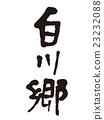 shirakawa-go, shirakawago, vector 23232088