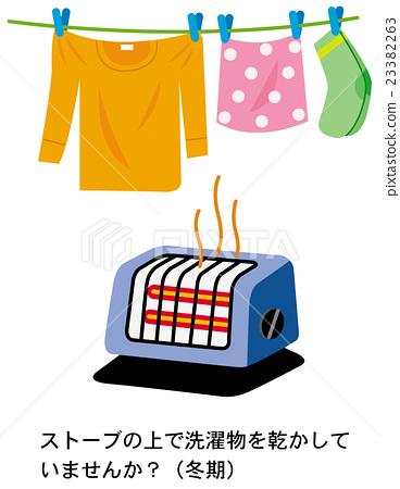 家庭防灾(火灾) 23382263