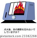 家庭防灾(火灾) 23382268