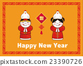 new year's card, china, material for new year's cards 23390726