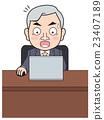 總統對PC感到驚訝 23407189